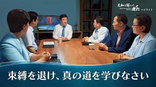 キリスト教映画「足枷を解いて走れ」抜粋シーン(1)束縛を退け、真の道を学びなさい   日本語吹き替え