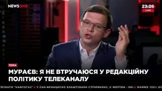 Евгений Мураев: Вся правда о NewsOne