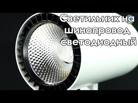 Светильник на шинопровод светодиодный