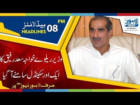 08 PM Headlines Lahore News HD - 19 April 2018