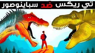 تي ريكس يواجه ديناصوراً أكبر وأسرع منه، من سيربح المواجهة؟