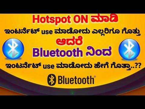 Bluetooth ನ ಮೂಲಕ ಇಂಟರ್ನೆಟ್ use ಮಾಡೋದು ಹೇಗೆ ಗೊತ್ತಾ.?No need Hotspot   Access Internet using Bluetooth