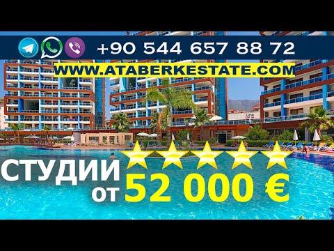 Купить квартиру в центре Алании в комплексе. Недвижимость в Турции. Кристал парк.Crystal Park