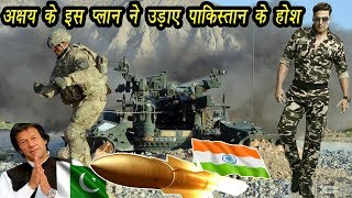 अक्षय कुमार ने तैयार किया ऐसा प्लान जिससे सेना को मिल सकता है 36000 करोड़ रु का फंड, पाक के उड़े होश