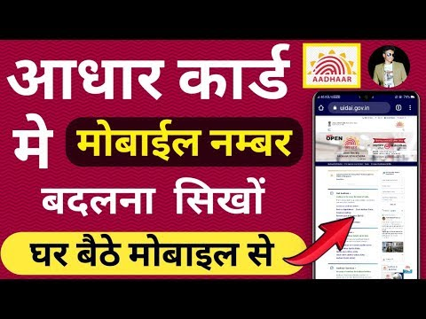 how to change mobile number in aadhar card |Aadhar Card Me Mobile Number Kaise Badle