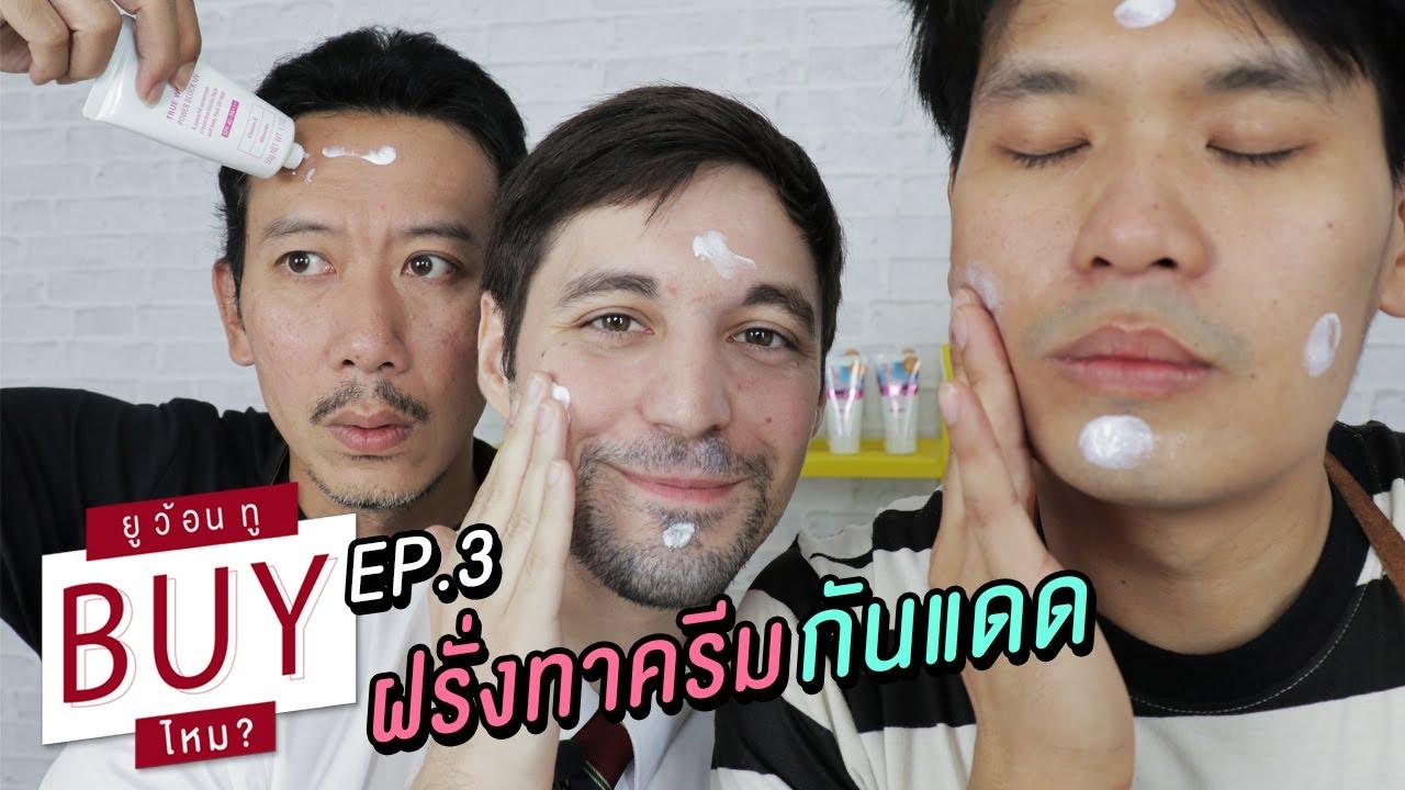 ยู ว้อน ทู BUY ไหม? EP.3 : ฝรั่งทาครีมกันแดด   เทพลีลา