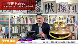 02/11/20 「三不館」: 香港被「中國通」所誤,拜登執政重複犯錯,中國通為私利