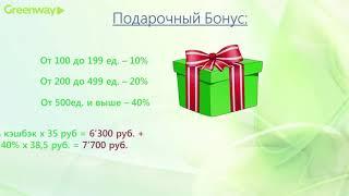 Смотреть видео Маркетинг План #GreenWay за пять минут Россия Бизнес  с Мариной Крестовской   WhatsApp +79224230590 онлайн