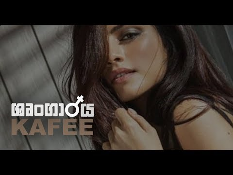 ශෘංගාරය | Shrungaraya  - Kafee [Official Video]