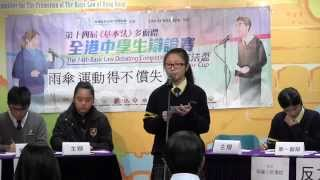 Publication Date: 2015-01-03 | Video Title: 第十四屆中學基盃辯論——全港準決賽第一場