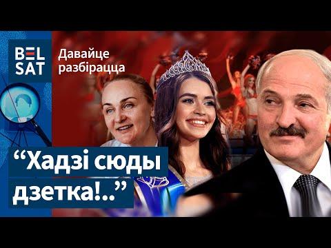 Жанчыны Лукашэнкі ў