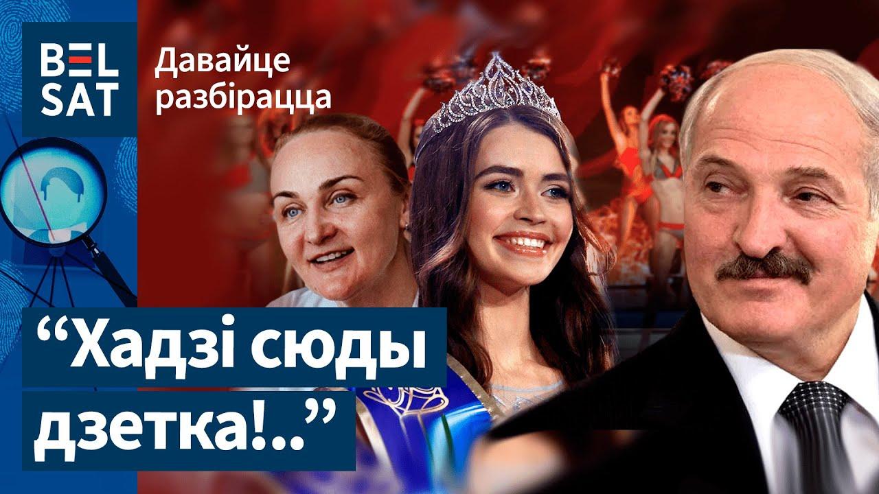 Жанчыны Лукашэнкі ў палітыцы і бізнесе | Женщины #Лукашенко в политике и бизнесе