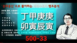 백산사주TV 적천수천미 명조분석 500-033 진월갑금…