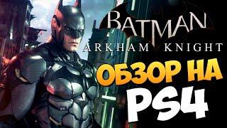 Batman: Arkham Knight - Обзор Игры на PS4