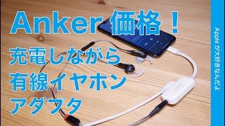 Anker価格の新製品!iPhoneの充電しながら3.5mm有線イヤホン出力・Lightning to 3.5mmオーディオ+充電アダプター¥3290