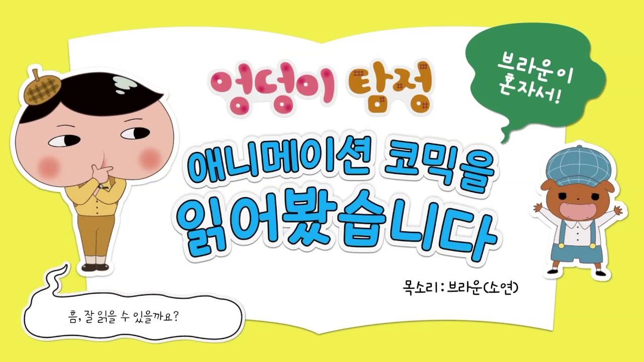 【엉덩이 탐정 코믹북】 브라운이 혼자서 코믹북을 읽어봤습니다!
