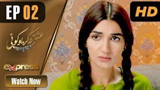 Pakistani Drama | Ishq Na Kariyo Koi - Episode 2 | Express TV Dramas | Rabab Hashim, Noor Hassan