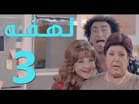 مسلسل لهفه - الحلقه الثالثه و ضيفة الحلقه 'رجاء الجداوي'  | Lahfa - Episode 3 HD