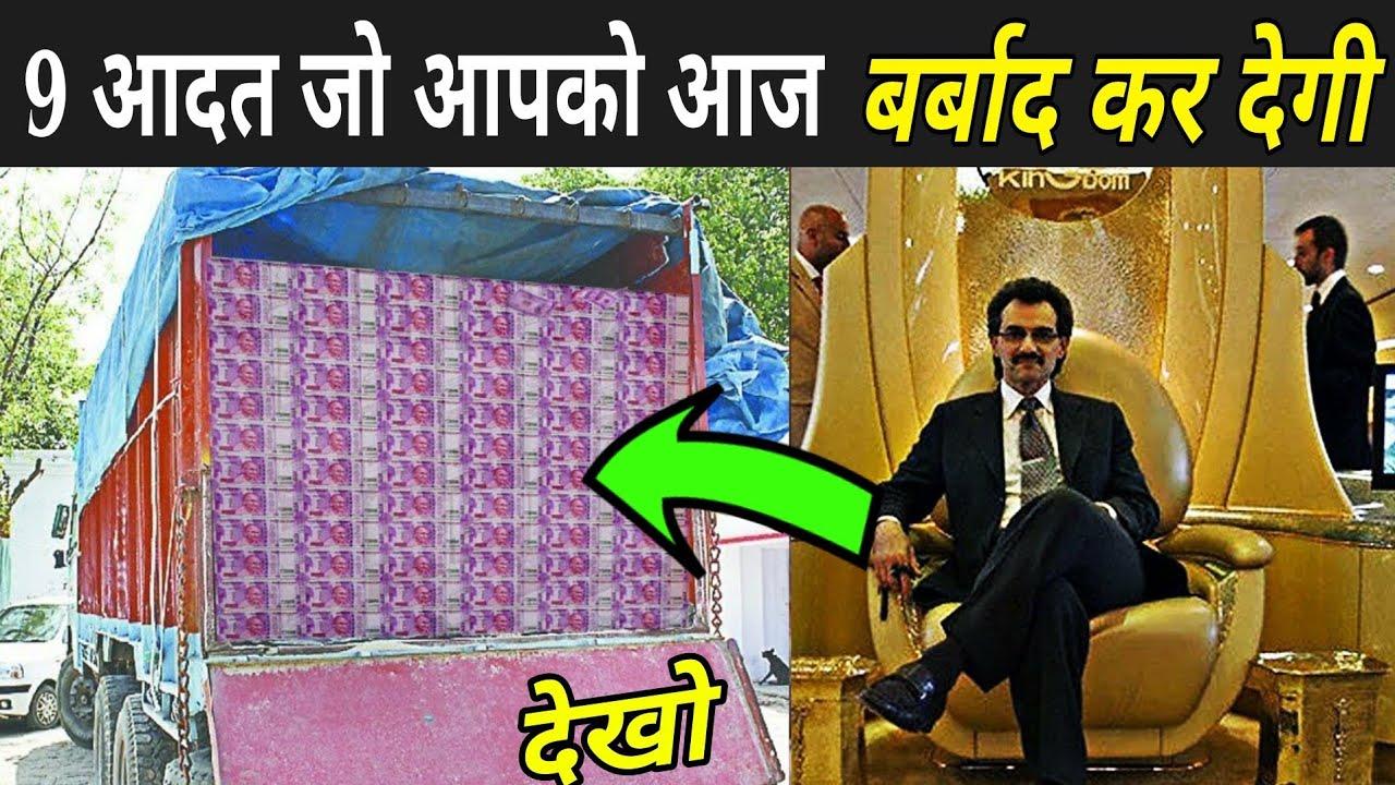 9 आदते जो आपको आज ही बर्बाद कर देंगी जानलो नहीं तो पछताओगे | Rules Of Money In Hindi