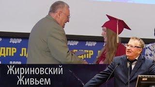 Владимир Жириновский вручил дипломы выпускникам ИМЦ