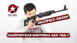 Экспресс-обзор: Снайперская страйкбольная винтовка A&K СВД-С (SVD-S)