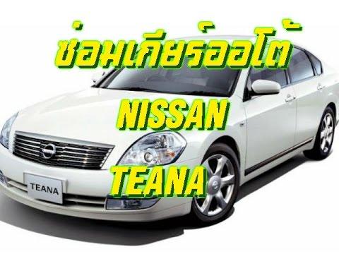 ซ่อมเกียร์ออโต้  Nissan Teana (RE4F04V Transmission Rebuild)