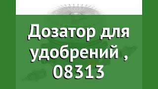 Дозатор для удобрений (Gardena), 08313 обзор 08313-20.000.00