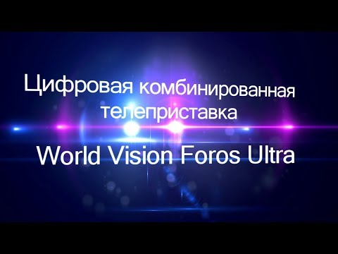 World Vision Foros Ultra