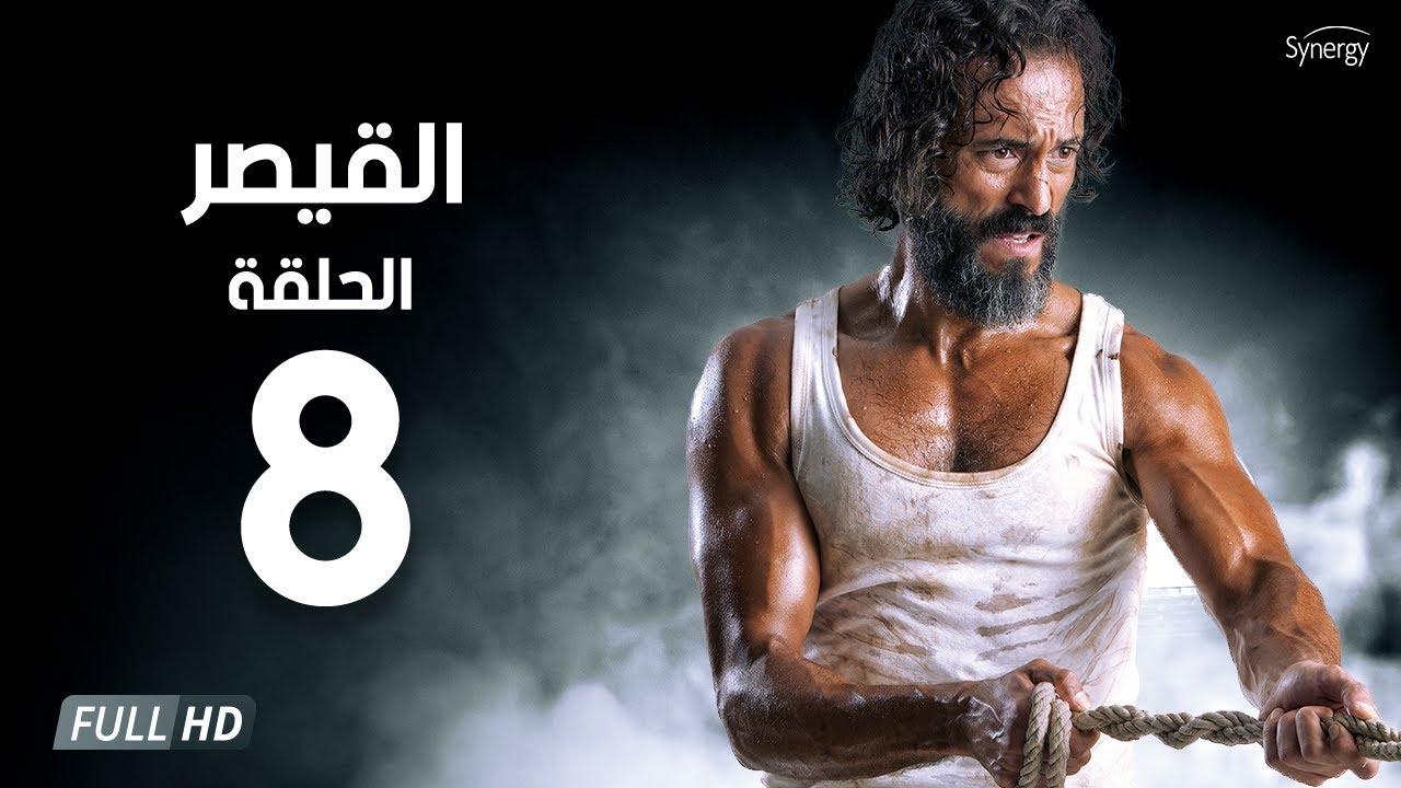 مسلسل القيصر - الحلقة الثامنة  - بطولة يوسف الشريف |