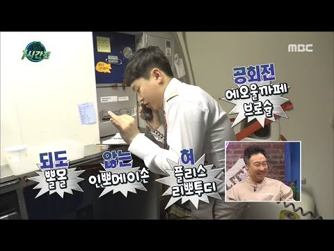 [Infinite Challenge] 무한도전 - Yang Sehyeong,Broadcast in English on an airplane 20180120