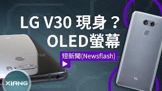 LG V30 現身?18:9 比例 OLED 螢幕!   短新聞【小翔 XIANG】