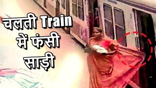 Mumbai: Woman's Saree Gets Stuck In A Local Train; Had Lucky Escape | ABP News