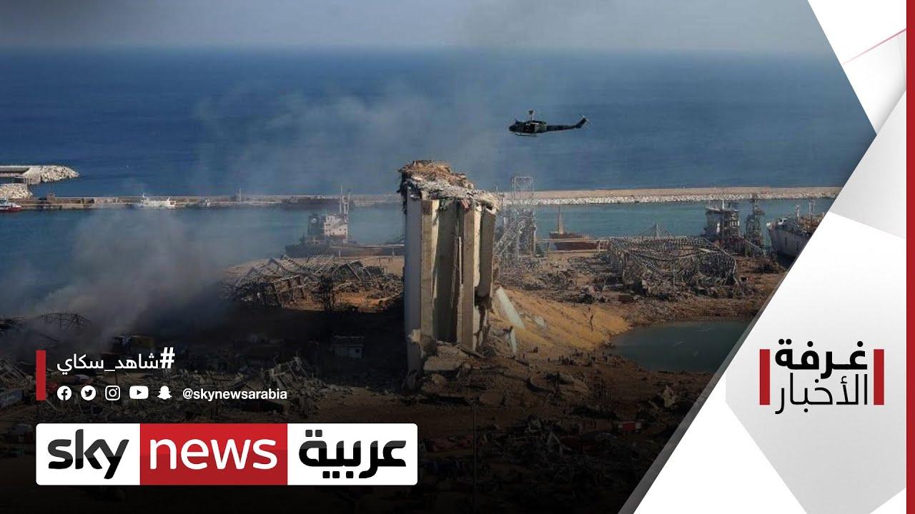 لبنان وتداعيات انفجار مرفأ بيروت.. تحذير رسمي ودولي | #غرفة_الأخبار  - نشر قبل 3 ساعة