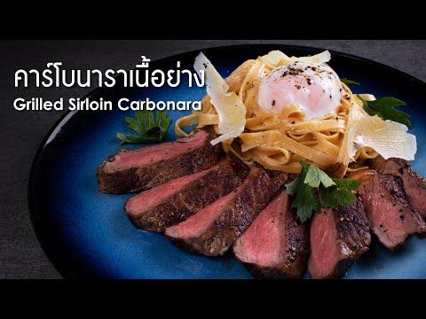 คาร์โบนาราเนื้อย่าง Grilled Sirloin Carbonara