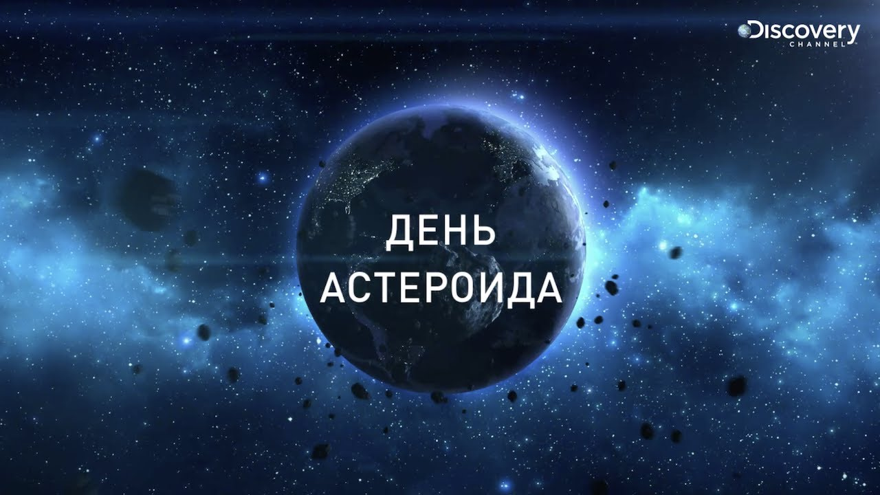 День Астероида 360° | Discovery Channel