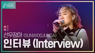 [올댓뮤직 All That Music] 선우정아 (SUNWOOJUNGA) - 인터뷰 (Interview)