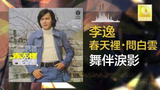 李逸 Lee Yee - 舞伴淚影 Wu Ban Lei Ying (Original Music Audio)