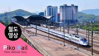 천안아산역을 스치는 고속열차들 / The express trains that hit the Cheonan-Asan Station / 天安牙山駅を 走る 高速列車