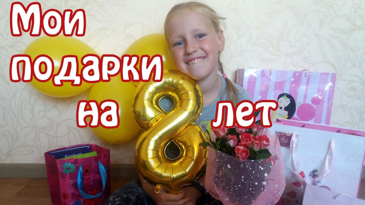 Мои подарки на день рождения: 8 лет!