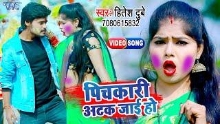 पिचकारी अटक जाई हो | होली का ये #Video मार्केट में बवाल मचा देगा | Hitesh Dubey | 2021 Bhojpuri Song