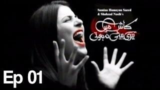 Kash Main Teri Beti Na Hoti - Episode 1 | Har Pal Geo