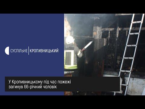 UA: Кропивницький: Під час пожежі загинув 66 річний чоловік у Кропивницькому.
