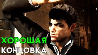 Dishonored Death of the Outsider ХОРОШАЯ КОНЦОВКА  ФИНАЛ