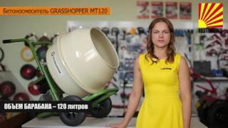 Обзор: бетоносмеситель GRASSHOPPER MT120