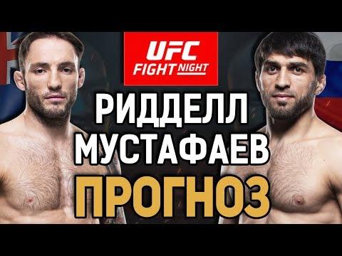 ИДУ ЗА КЕВИНОМ ЛИ! Брэд Ридделл vs Магомед Мустафаев Прогноз к UFC on ESPN+ 26