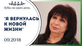 Отзывы пациентов  Сеть клиник Зубы за один день  Краснодар Жанна Михайловна