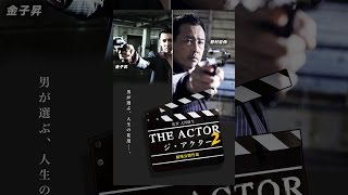 THE ACTOR -ジ・アクター-2 thumbnail