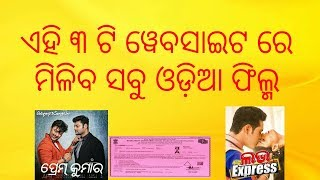Top 3 websites to download new odia movie full hd  by i technical odia