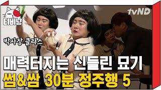 [티비냥] 이때부터 나래바 개업 준비한 박 사장님,, …