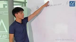 8 класс, 44 урок, Стандартный вид положительного числа